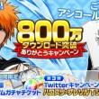 人気コミック/アニメ「BLEACH」のスマホ向けゲーム「BLEACH Brave Souls」、800万ダウンロードを突破