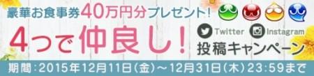 「ぷよぷよ」シリーズのスマホ向けパズルRPG「ぷよぷよ!!クエスト」、写真加工アプリ「Pico Sweet」とコラボ