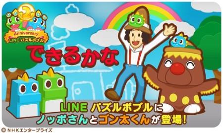 スマホ向けパズルアドベンチャーゲーム「LINE パズルボブル」に「できるかな」のノッポさんとゴン太くんが登場
