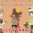 スマイルラボの2D仮想空間「Nicotto Town」、「くまのがっこう」とコラボ