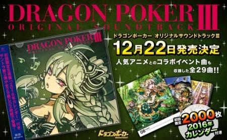 アソビズム、スマホ向けポーカーバトル「ドラゴンポーカー」のサントラ第3弾を12/22にリリース