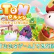 enish、菜園シミュレーションゲーム「QLTON」を韓国の「カカオゲーム」にて配信決定