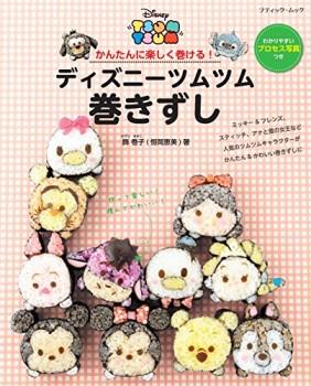 「ツムツム」の巻き寿司を作ろう! 「ディズニー ツムツム」をモチーフにした「デコ巻き寿司」のレシピ本が発売