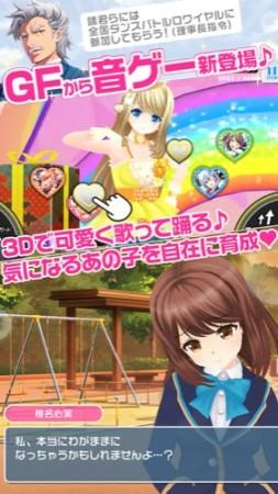 サイバーエージェント、スマホ向け学園恋愛ゲーム「ガールフレンド(仮)」の新作リズムアクションゲーム「ガールフレンド(♪)」をリリース