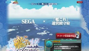「艦これ」のアーケードゲーム「艦これアーケード」、12/18~20に東京・秋葉原にてロケテストを実施