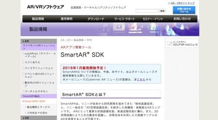 ソニーデジタルネットワークアプリケーション、ソニーの統合型AR技術「SmartAR」を使用した独自アプリを開発できる「SmartAR SDK」を2016年1月より提供
