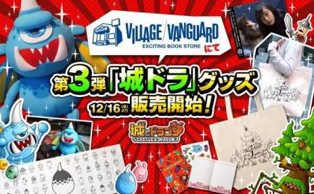 アソビズム、スマホ向けリアルタイムストラテジーゲーム「城とドラゴン」のキャラクターグッズ第3弾をヴィレッジヴァンガードにて発売