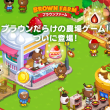 LINE、LINEキャラ初の農場ゲーム「LINE ブラウンファーム」をリリース