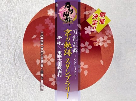 来年1/23〜3/13、京都にて「刀剣乱舞-ONLINE- 京の軌跡スタンプラリー」開催