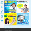 ハウスマイル、360度動画によりヴァーチャル内見ができるVR賃貸サイト「ROOMWARP360」をオープン