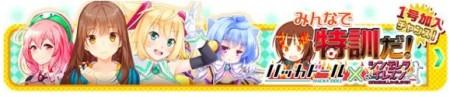 DeNAのニュースキュレーションアプリ「ハッカドール」、アカツキの育成ゲーム「シンデレライレブン」とコラボ