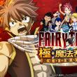 コプロ、人気コミック/アニメ「FAIRY TAIL」の新作スマホゲーム「FAIRY TAIL 極・魔法乱舞」のAndroid版をリリース