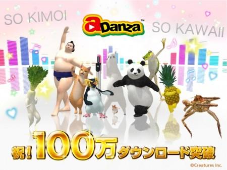 曲に合わせて踊るアルパカ!動物たちのダンス音楽プレイヤー「aDanza」、100万ダウンロードを突破