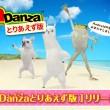 クリーチャーズ、動物たちのダンス音楽プレイヤー「aDanza」のAndroid『とりあえず版』をリリース