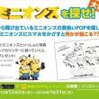 TSUTAYA、映画「ミニオンズ」のARキャンペーン「ミニオンズを探せ!大作戦」を実施