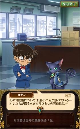 コロプラ、スマホ向けクイズRPG「魔法使いと黒猫のウィズ」にて「名探偵コナン」とのコラボを開始