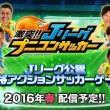 コロプラ、Jリーグ公認のスマホ向けサッカーアクションゲーム「激突!! Jリーグ プニコンサッカー」を来年春に配信
