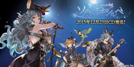 ファンタジーRPG「グランブルーファンタジー」のキャラクターソングCD第2弾「ソラのミチシルベ ~GRANBLUE FANTASY~」発売