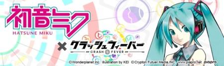 スマホ向けブッ壊し!ポップ☆RPG「クラッシュフィーバー」、初音ミクとコラボ決定