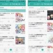 DeNA、ニュースアプリ「ハッカドール」に新機能「アニメリスト」を実装