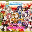 英語版「ラブライブ!スクールアイドルフェスティバル」、300万ユーザーを突破
