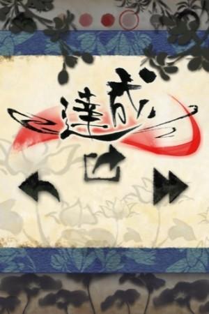 【やってみた】水墨画の雰囲気を再現した純和風アクションパズルゲーム「墨染-sumizome-」
