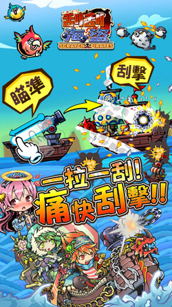 """パオン・ディーピー、""""引っぱって削る""""スマホ向けアクションゲーム「スクラッチパイレーツ」の中文繁体字版をリリース"""