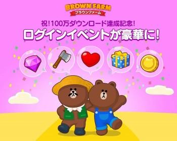 LINEキャラ初の農場ゲーム「LINE ブラウンファーム」、100万ダウンロードを突破