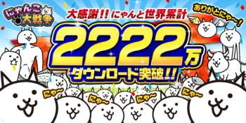 スマホ向けにゃんこディフェンスゲーム「にゃんこ大戦争」が2222万ダウンロードを突破 3DS版も30万ダウンロードを突破