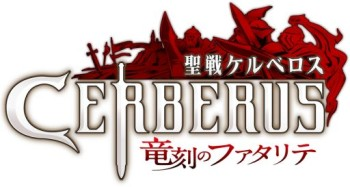 グリーのソーシャルゲーム「聖戦ケルベロス」がアニメ化 テレビ東京や中国の動画サイト「iQIYI」で配信