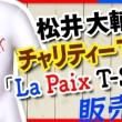 スマホ向けサッカークラブ育成ゲーム「BFB 2016」、パリ同時テロ追悼チャリティTシャツ「La paix」をアイテムとして配布