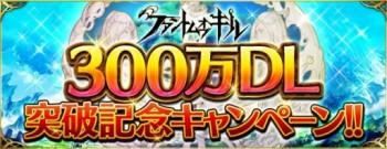 Fuji&gumi Gamesのスマホ向けRPG「ファントム オブ キル」、300万ダウンロードを突破