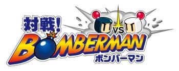 「ボンバーマン」のスマホ向け最新作「対戦!ボンバーマン」、100万ダウンロードを突破