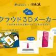 カブクとランサーズ、クラウドソーシングによるものづくりプラットフォーム「クラウド3Dメーカー」をリリース