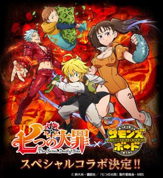 ガンホー、スマホ向けボードゲーム「サモンズボード」にてアニメ「七つの大罪」とコラボ決定