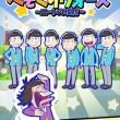エイベックス・ピクチャーズ、人気アニメ「おそ松さん」のブラウザゲームとスマホゲーム計4タイトルを配信決定
