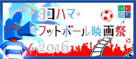 スマホ向けサッカークラブ育成ゲーム「BFB 2016」、「ヨコハマ・フットボール映画祭2016」とタイアップ