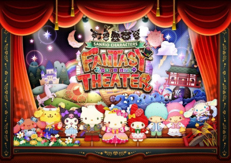 セガゲームス、サンリオキャラが登場するスマホ向けパズルゲーム「サンリオキャラクターズ ファンタジーシアター」をリリース