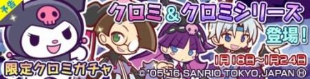 「ぷよぷよ」シリーズのスマホ向けパズルRPG「ぷよぷよ!!クエスト」、1/18よりサンリオの「マイメロディ」とコラボ