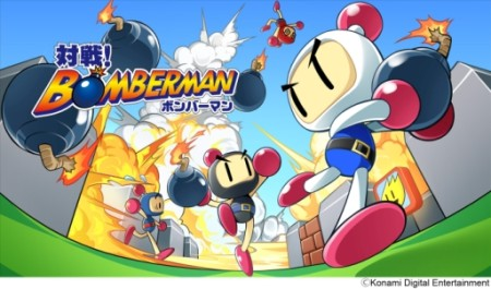 KONAMI、「ボンバーマン」のスマホ向け最新作「対戦!ボンバーマン」をリリース