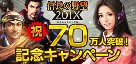 「信長の野望 」シリーズのフォーメーションバトルRPG「信長の野望 201X」、70万ダウンロードを突破