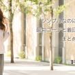 enish、アプリ・雑誌と連動したファッションレンタルサービス「EDIST.CLOSET」を提供開始