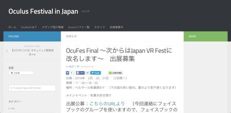 2/20-21にVR系コンテンツの体験イベント「OcuFes Final」開催 出展募集を開始