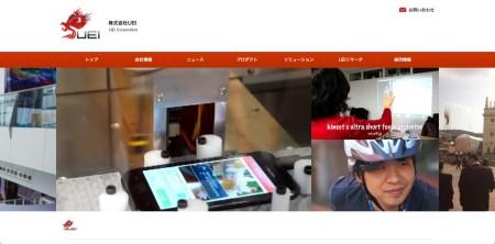 ユビキタスエンターテインメント、「株式会社UEI」に社名変更