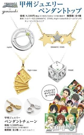 アイドル育成ゲーム「アイドルマスター SideM」、山梨の銘菓や伝統工芸品とコラボ決定