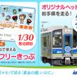 モバイルファクトリー、岩手県との連携企画「いわて×駅メモ!」にてオリジナルデザインフリーきっぷを販売