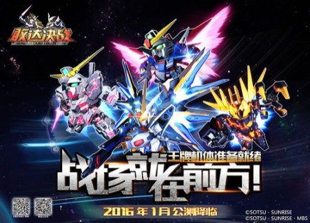 バンダイナムコエンターテインメントとDeNA、中国にてガンダムシリーズの公式スマホゲーム「GUNDAM CARD COLLECTION ガンダム決戦」をリリース