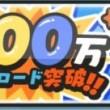 「妖怪ウォッチ」のスマホ向けパズルゲーム「妖怪ウォッチPuniPuni」、500万ダウンロードを突破