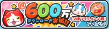 「妖怪ウォッチ」のスマホ向けパズルゲーム「妖怪ウォッチPuniPuni」、600万ダウンロードを突破