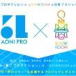 ライブ動画ストリーミングサイトのSHOWROOM、青二プロダクションと新人声優をを応援する共同プロジェクトを開始